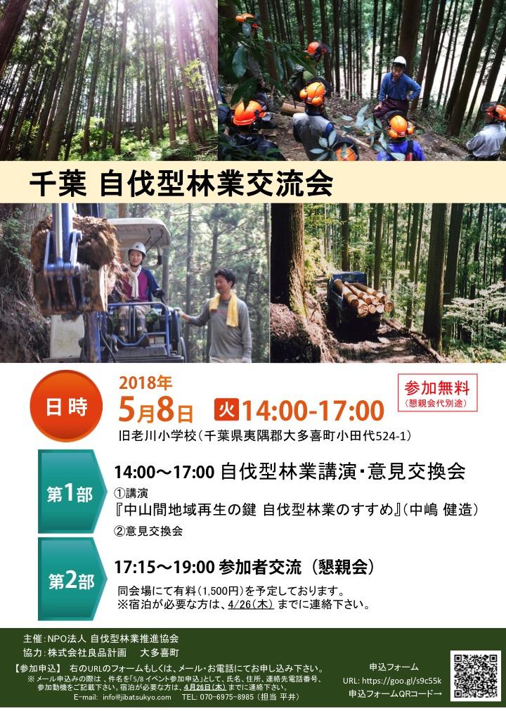千葉にて5月8日「千葉 自伐型林業交流会 」が開催されます。