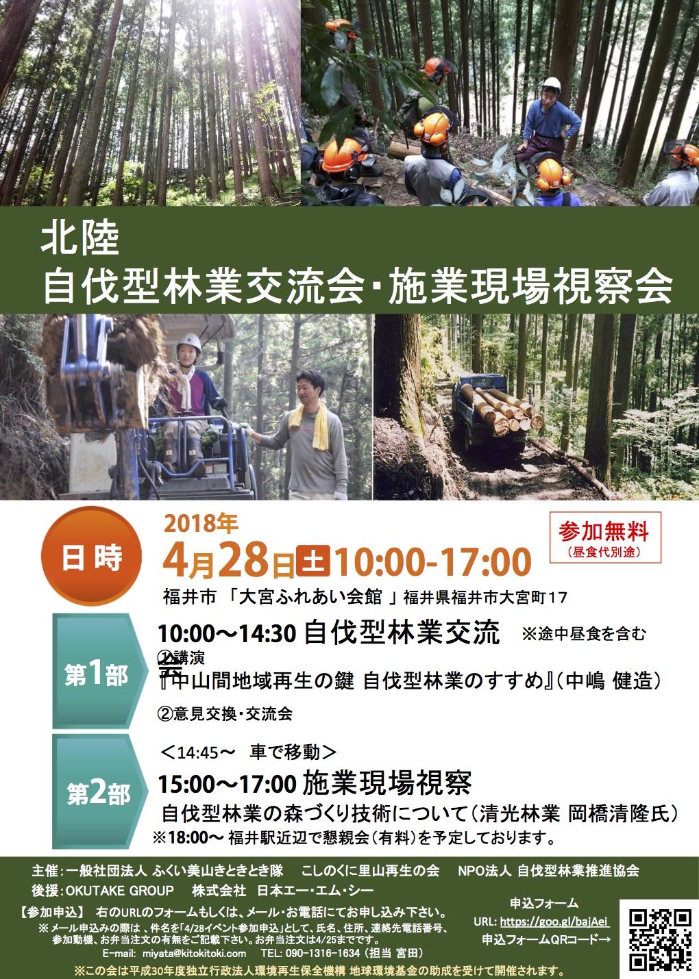 福井にて4月28日「北陸 自伐型林業交流会・施業現場視察会 」が開催されます。