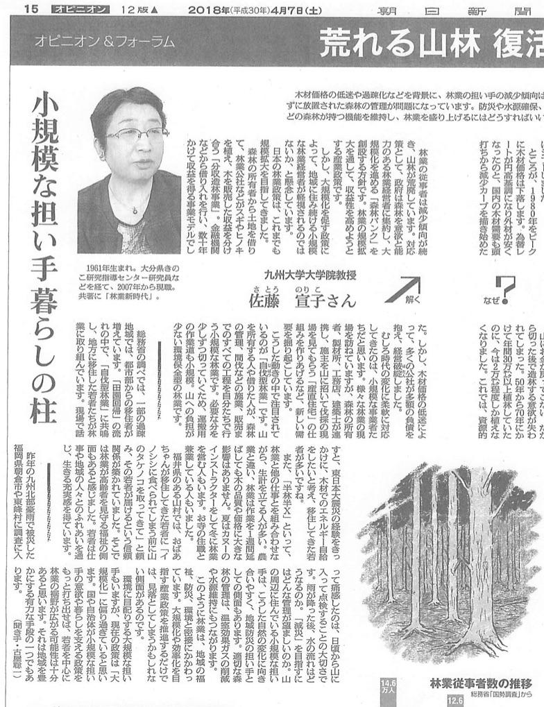 朝日新聞に掲載「小規模な担い手 暮らしの柱」佐藤宣子氏