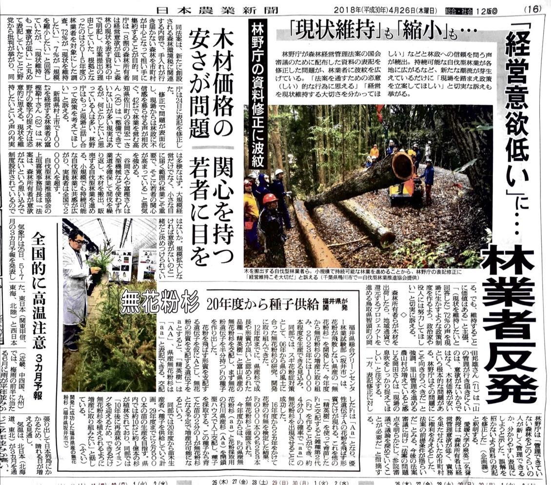 日本農業新聞に掲載 「『経営意欲低い』に林業者反発 林野庁の資料修正に波紋」自伐協事務局長もコメント