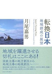 「森林を回復させる自伐型分散式林業」 月尾嘉男著『転換日本 地域創成の展望』で紹介されました。