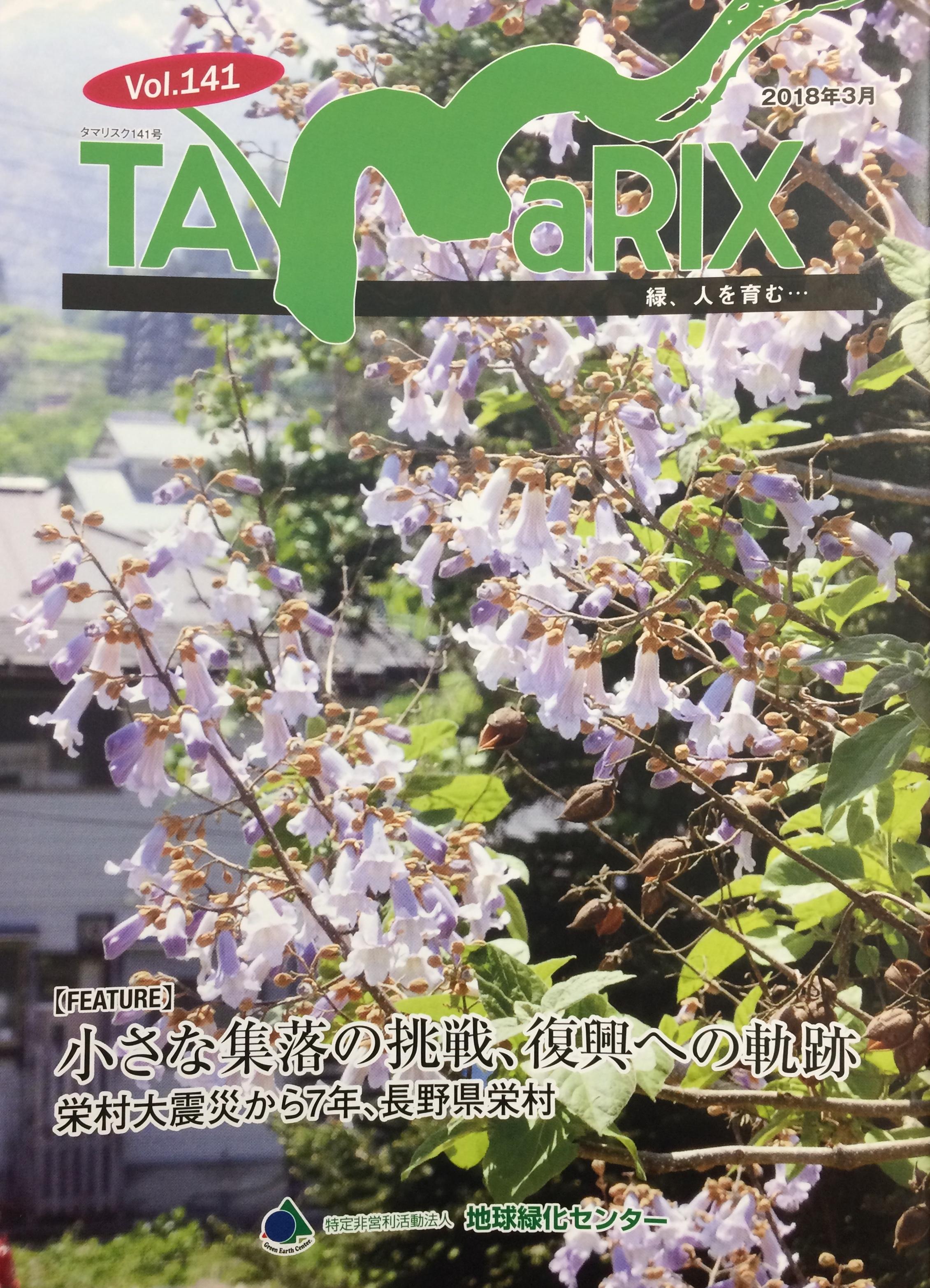 地球緑化センター『タマリスクvol.141』に自伐型林業の記事が掲載されました。