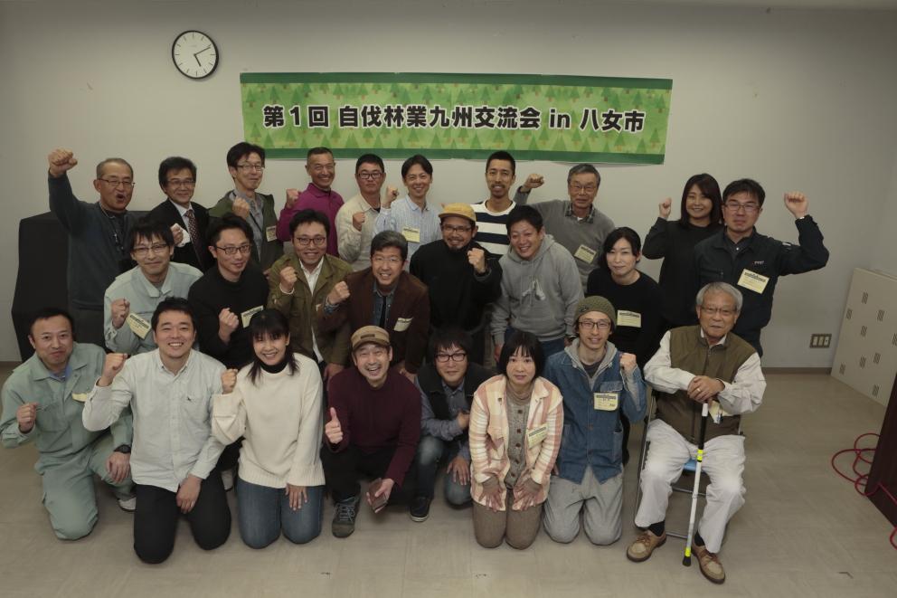 九州で「第一回自伐林業九州交流会in八女市」が開催されました。
