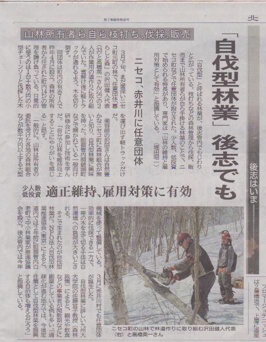 北海道新聞に掲載 「『自伐型林業』 後志でも」道内の林業者を紹介