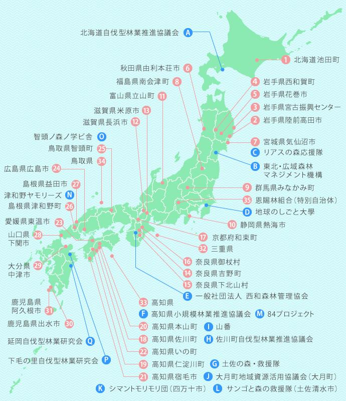 導入自治体・地域推進組織MAP