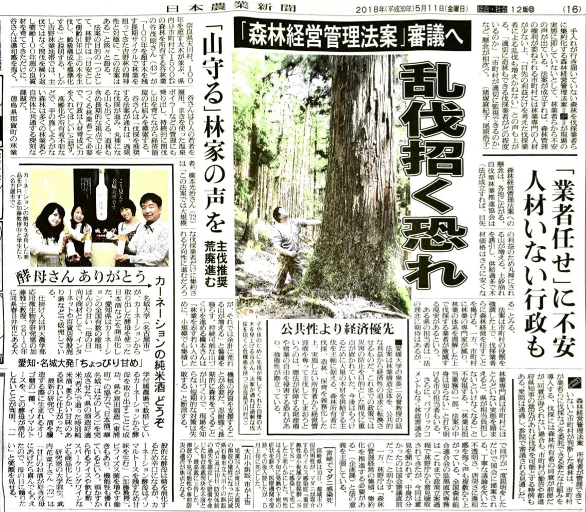 日本農業新聞に掲載「乱伐招く恐れ 「森林経営管理法案」審議へ」自伐協会員がコメント