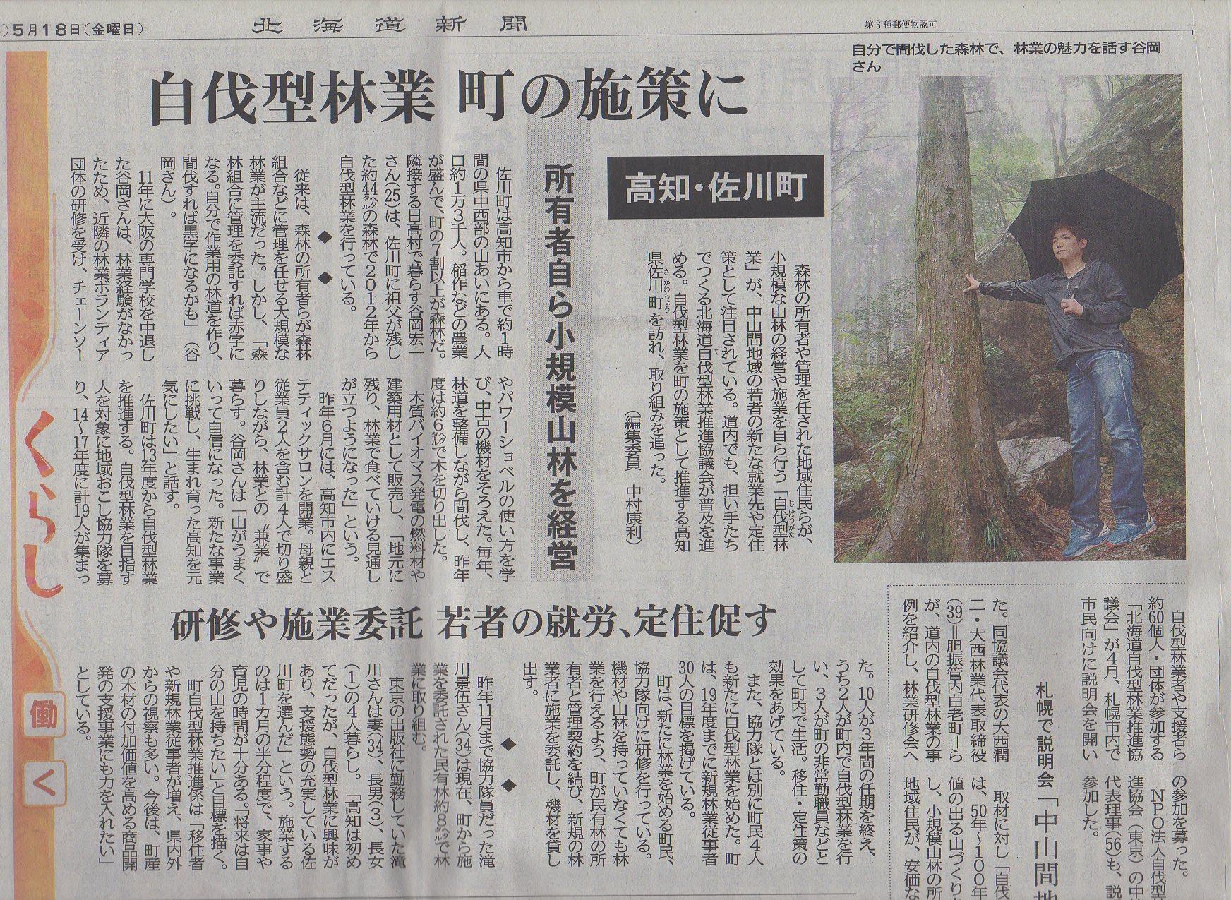 北海道新聞に掲載「自伐型林業 町の施策に」