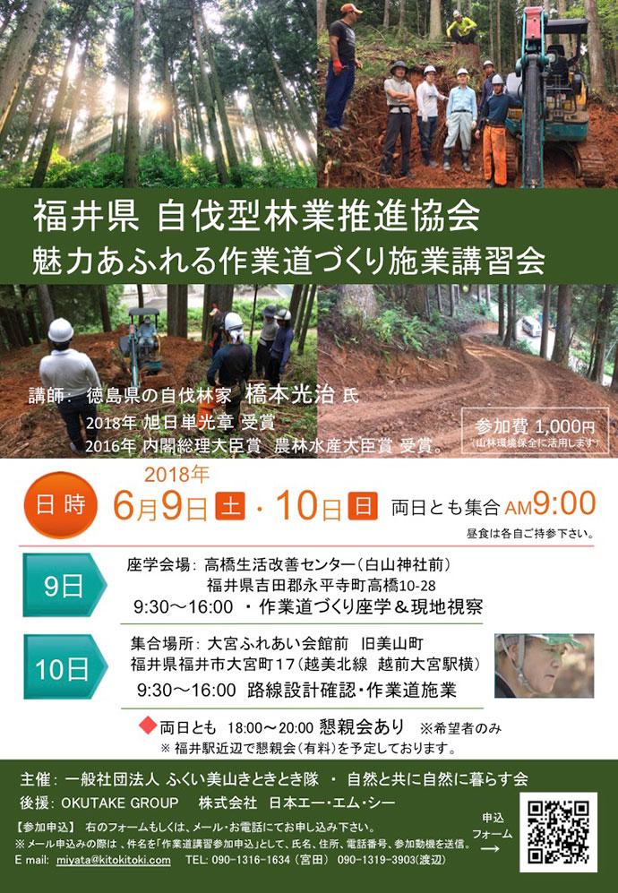 福井県にて「魅力あふれる森林の作業道づくり施業講習会」が開催されます。