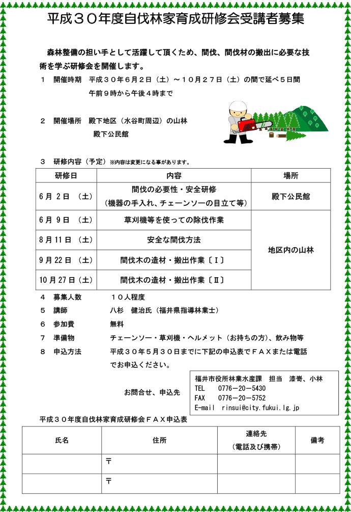 平成30年度自伐林家育成研修会が福井県福井市にて開催されます。
