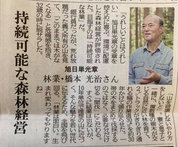 「旭日単光章」に自伐協講師・橋本光治さん