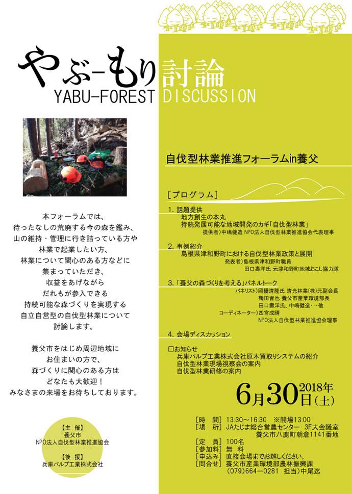 兵庫県養父市で自伐型林業フォーラム「やぶ-もり討論」が開催されます。