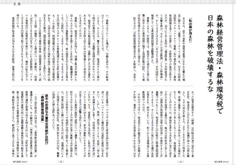 農文協の主張「森林経営管理法・森林環境税で 日本の森林を破壊するな」