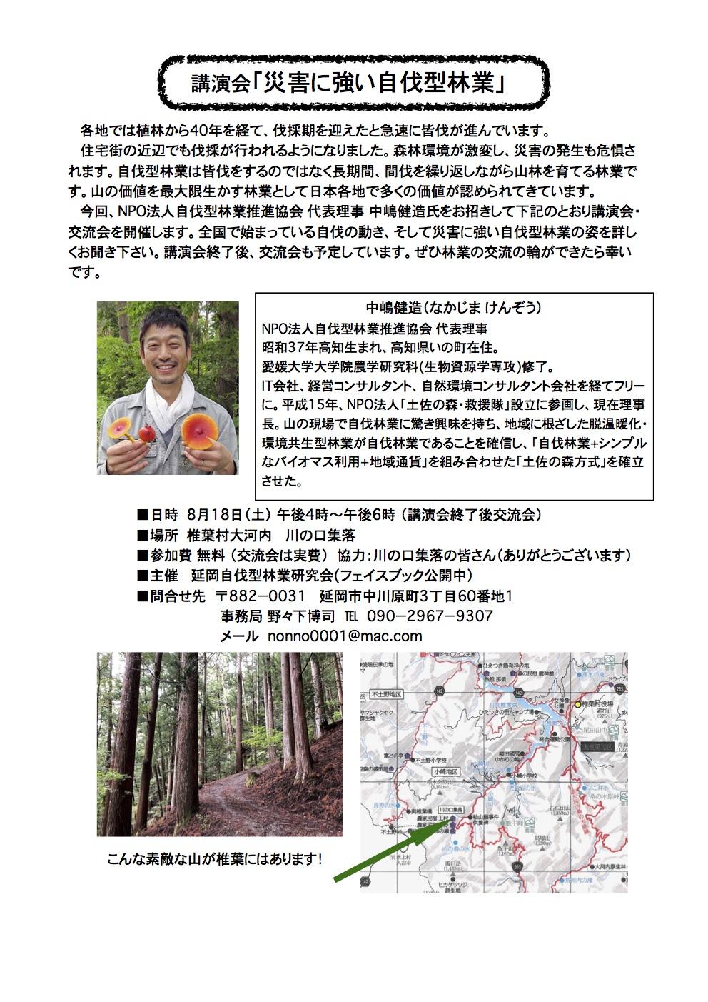8月18日に宮崎県で講演会「災害に強い自伐型林業」」