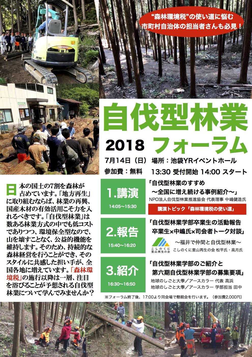 「自伐型林業を学ぼう!」7月14日(土)池袋にて自伐型林業フォーラム2018を開催!