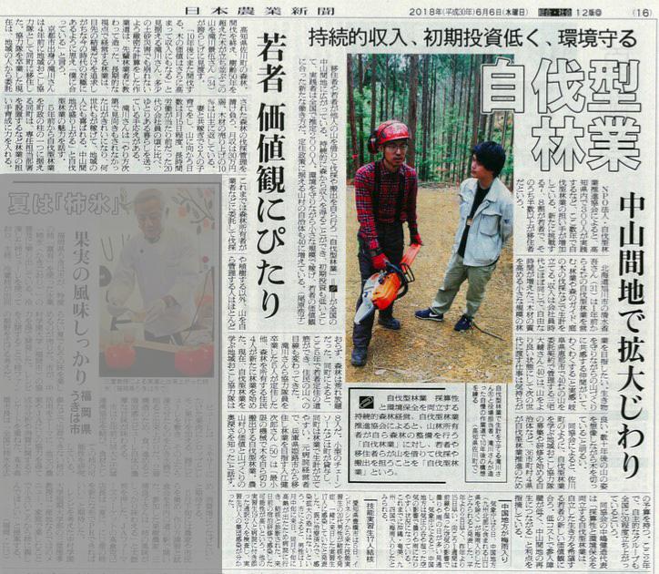 日本農業新聞に掲載「自伐型林業 持続的収入、初期投資低く、環境守る」