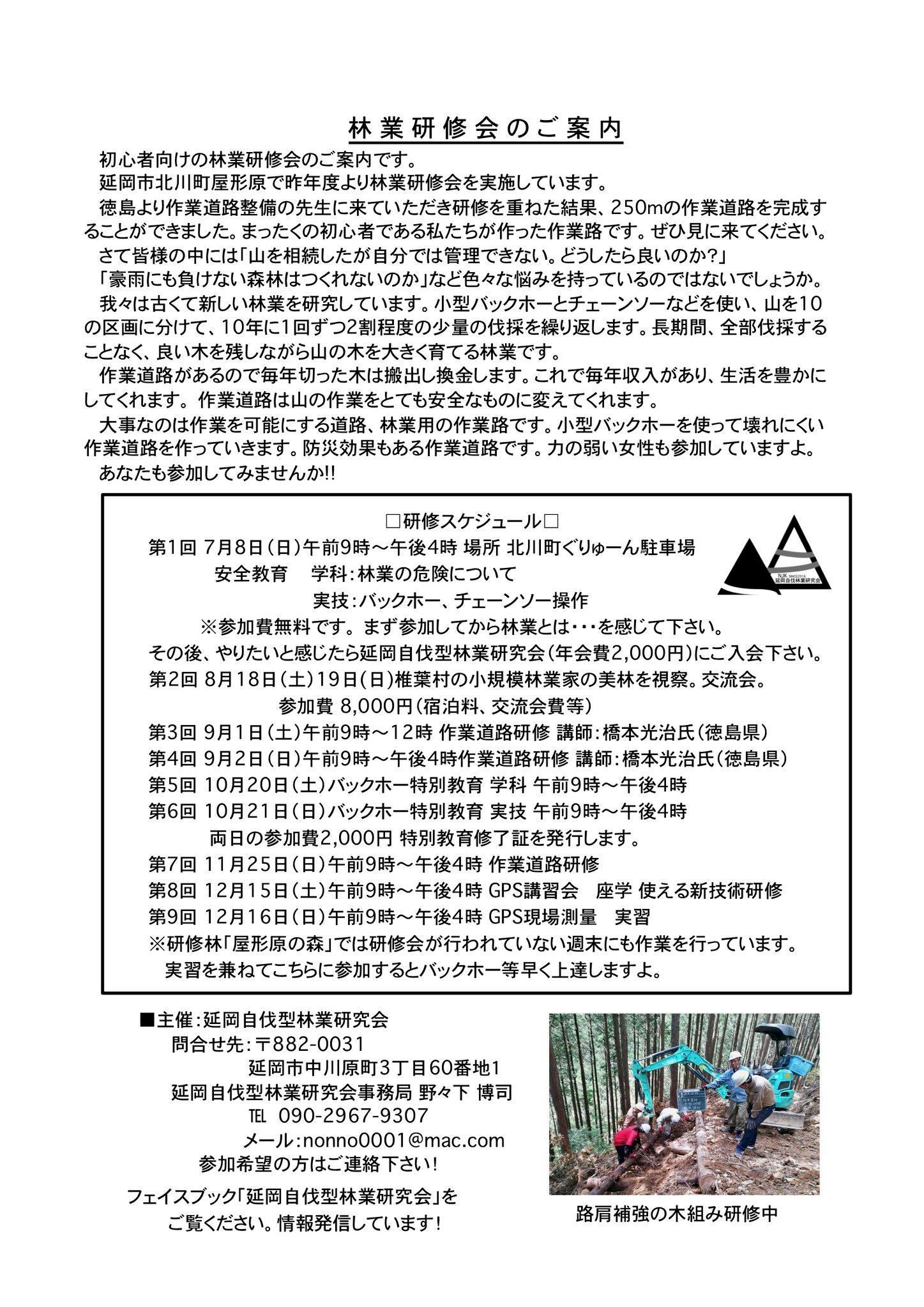 宮崎県延岡市にて連続講習「林業研修会」が開催されます。