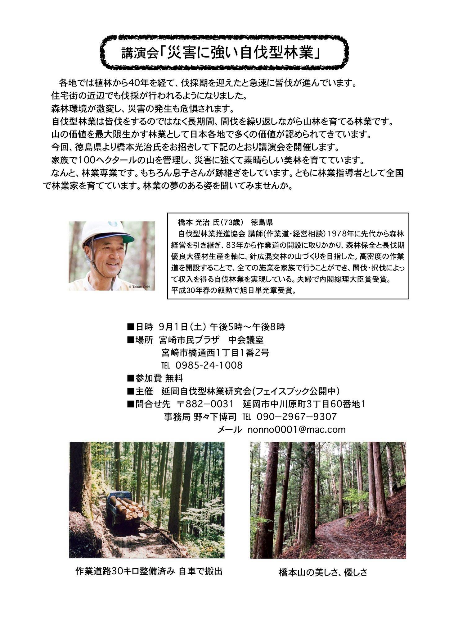 9月1日に宮崎県で 講演会「災害に強い自伐型林業」