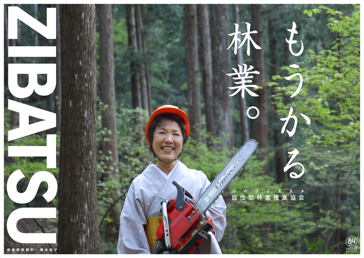 新しい自伐の姿 「ZIBATSU」ポスター完成
