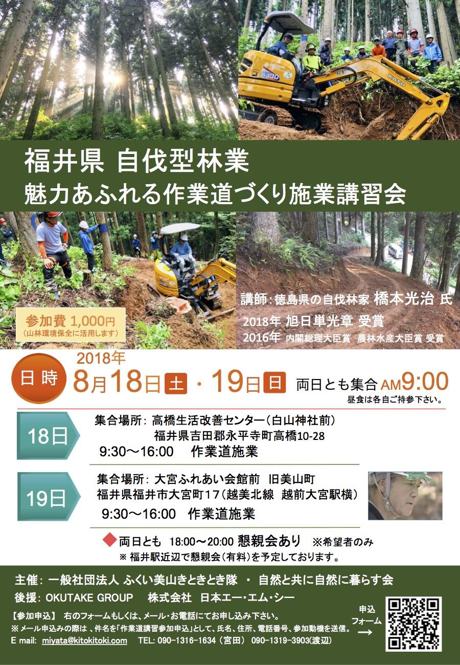 8月18日に福井県で橋本光治氏講師の研修会「魅力あふれる作業道づくり施業講習会」が開催されます