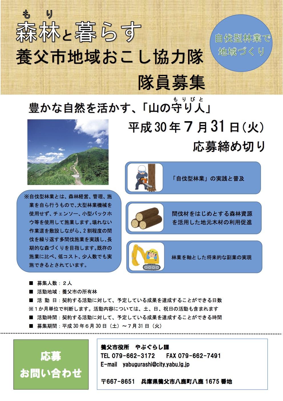 関西で新たな自伐型林業家を募集中!兵庫県養父市の「地域おこし協力隊」