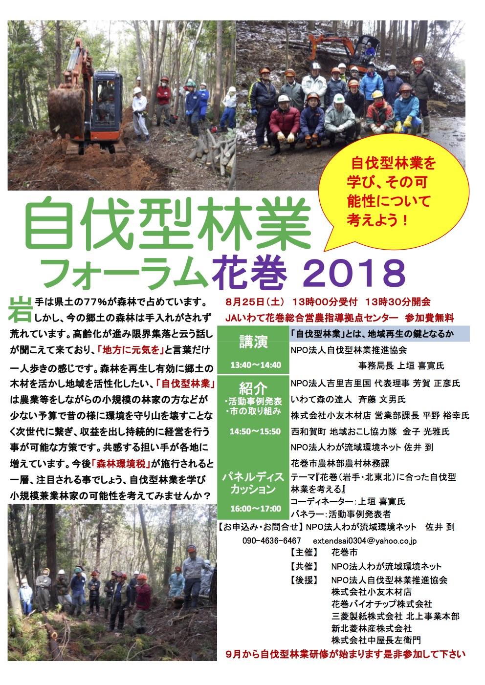 岩手県花巻市で8月25日に「自伐型林業フォーラム花巻 2018」が開催されます。