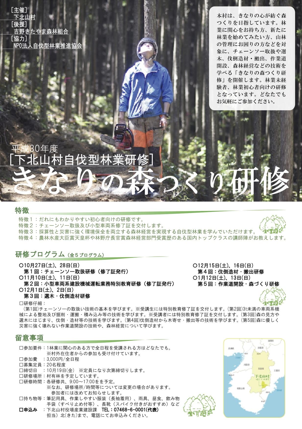 奈良県下北山村にて自伐型林業研修がおこなわれます