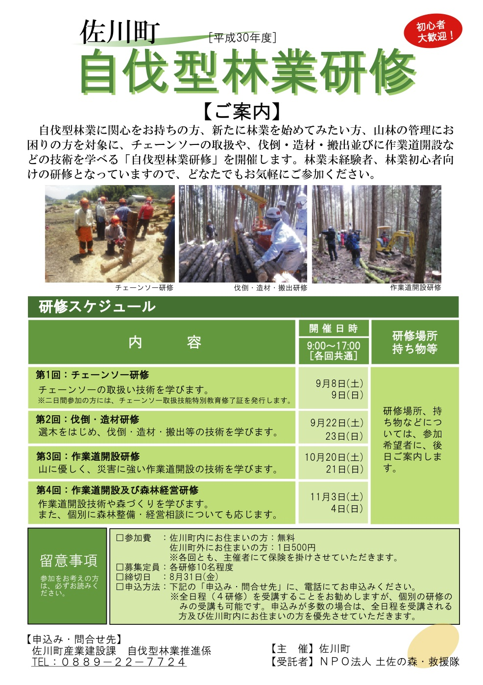佐川町にて自伐型林業研修が開催されます