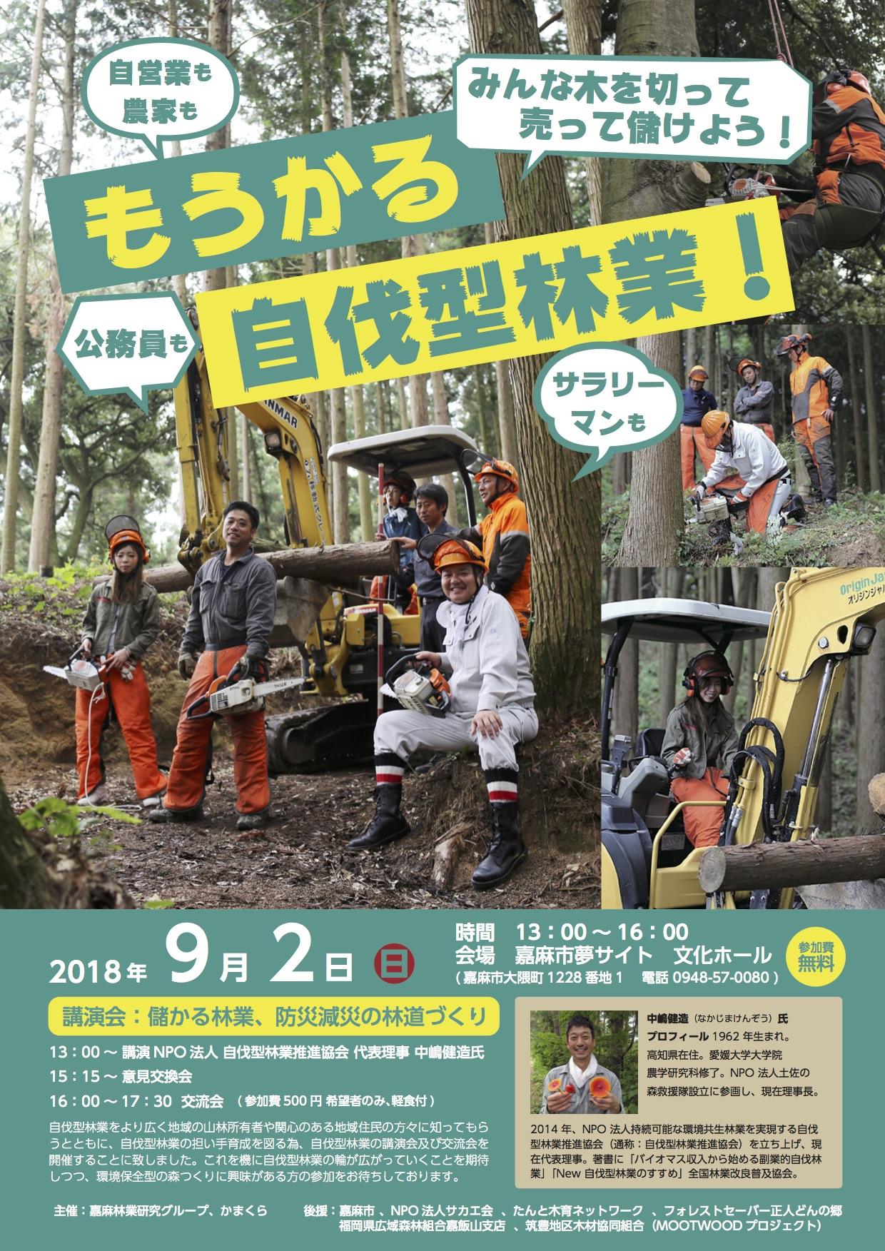 9月2日 福岡県嘉麻市で「儲かる林業、防災減災の林道づくり」講演会が開催されます