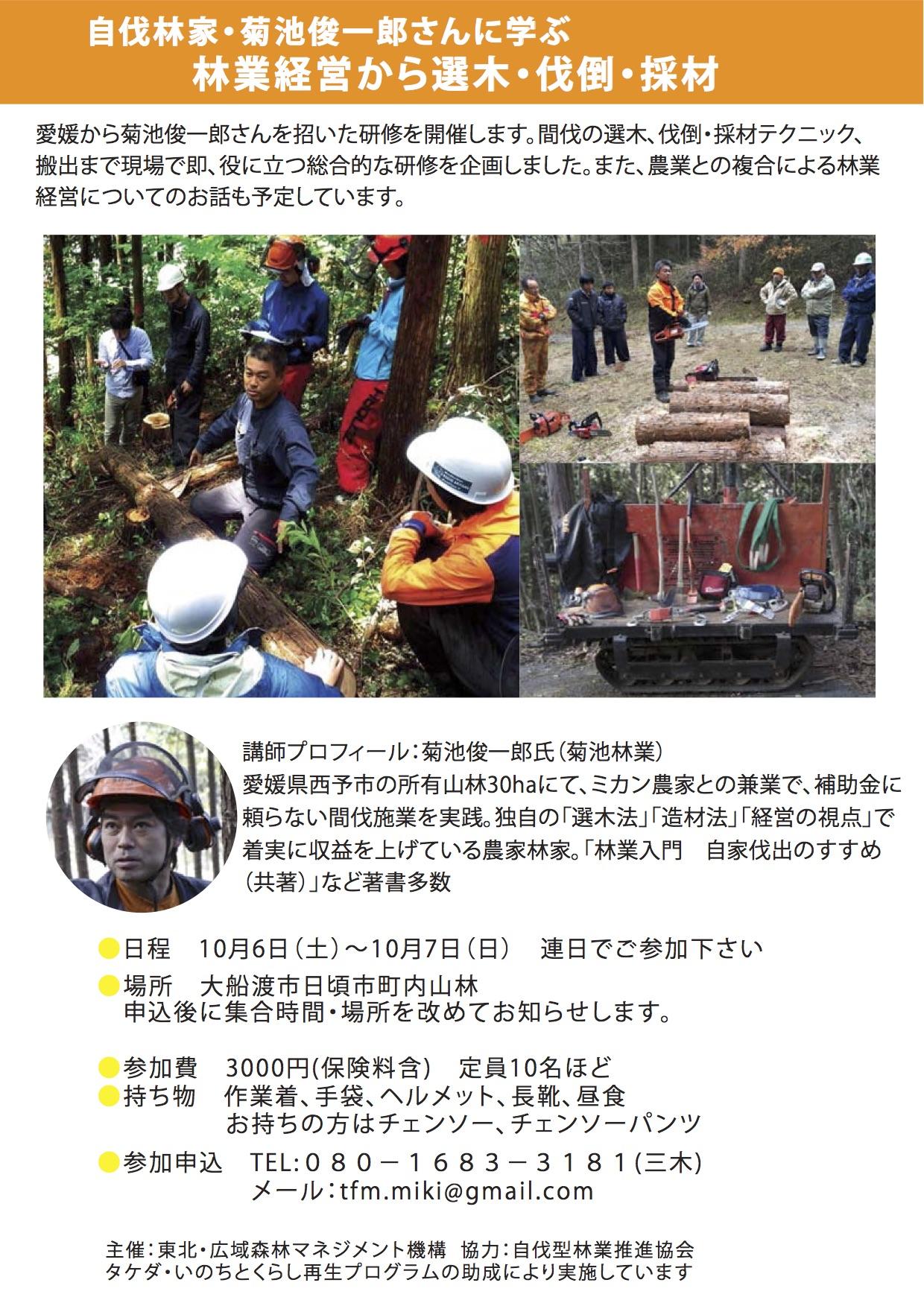 【申込者多数により締切】岩手県大船渡市で10月6日に「自伐林家・菊池俊一郎さんに学ぶー林業経営から選木・伐倒・採材」が開催されます。