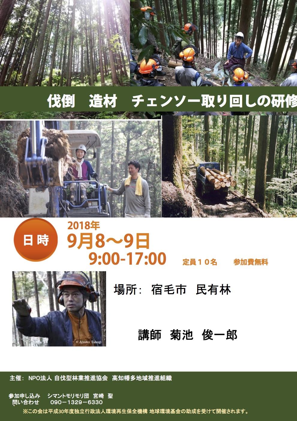 9月8日から「高知幡多地域推進組織」が自伐研修会を開催します。