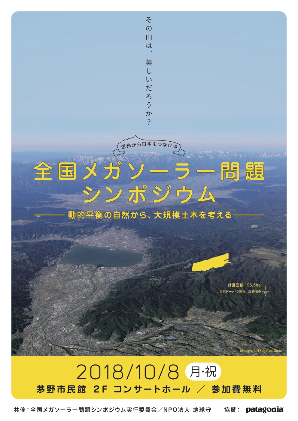 10月8日に「全国メガソーラー問題シンポジウム」が開催されます。