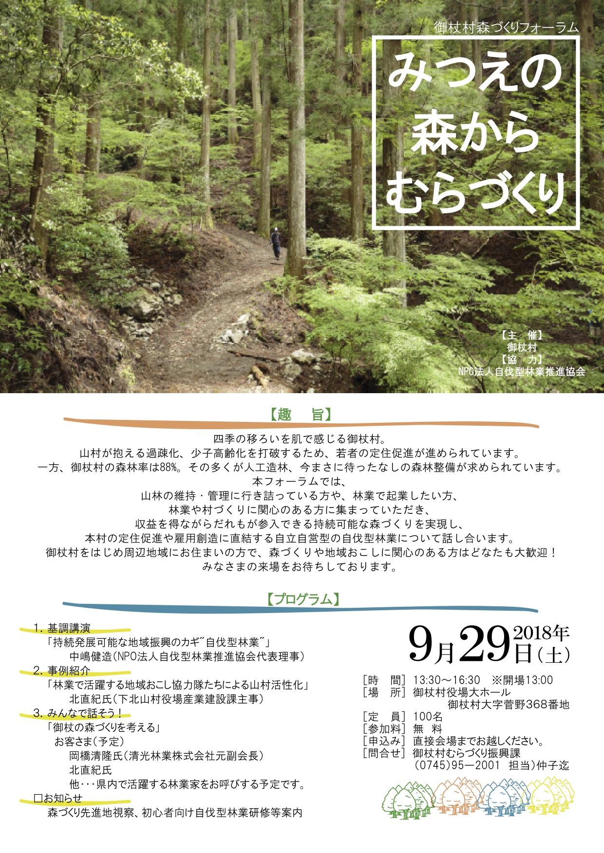 奈良県御杖村にて「御杖村森づくりフォーラム〜みつえの森からむらづくり〜」が開催されます