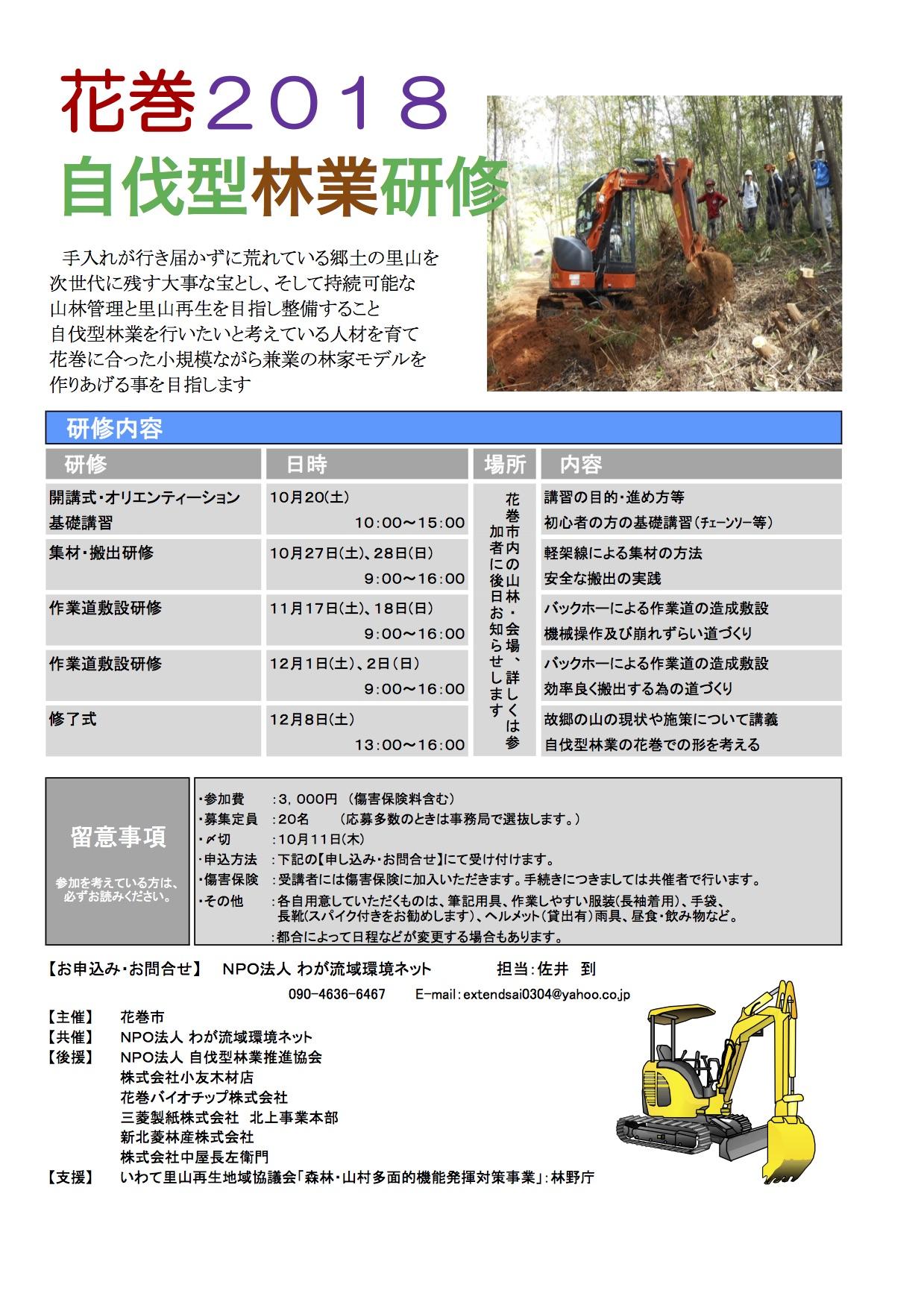 岩手県花巻市が「自伐型林業研修」を開催(10月20日〜)