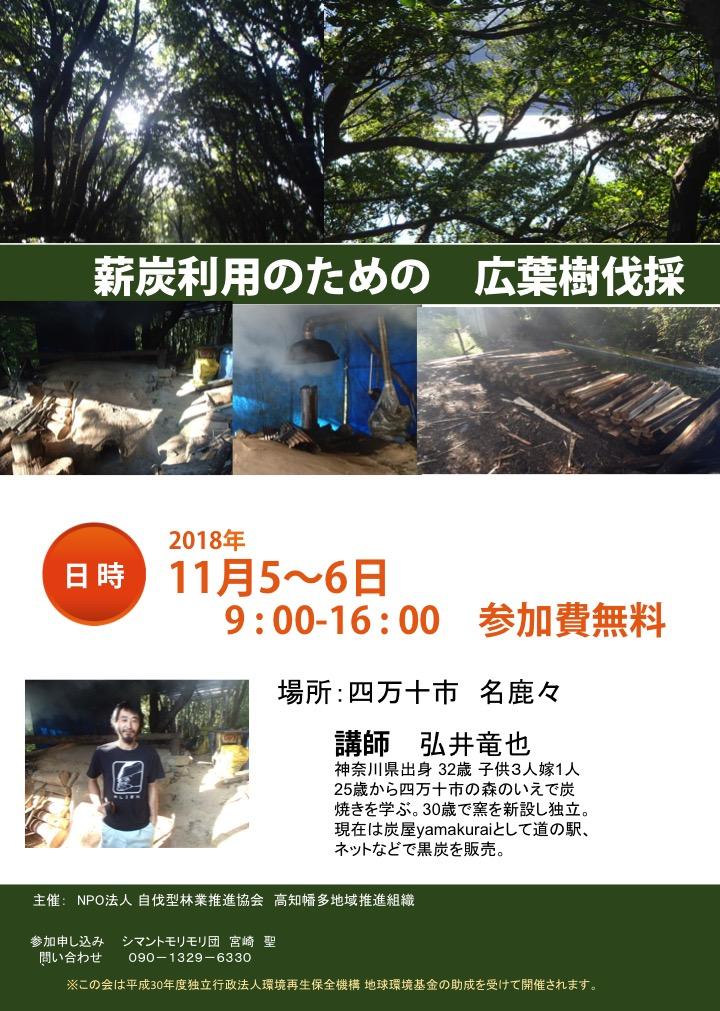 11月5日に「高知幡多地域推進組織」が広葉樹研修会を開催します。