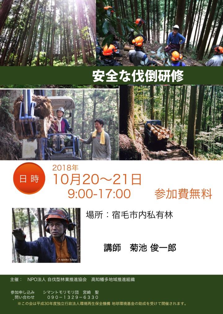 10月20日に「高知幡多地域推進組織」が自伐研修会を開催します。