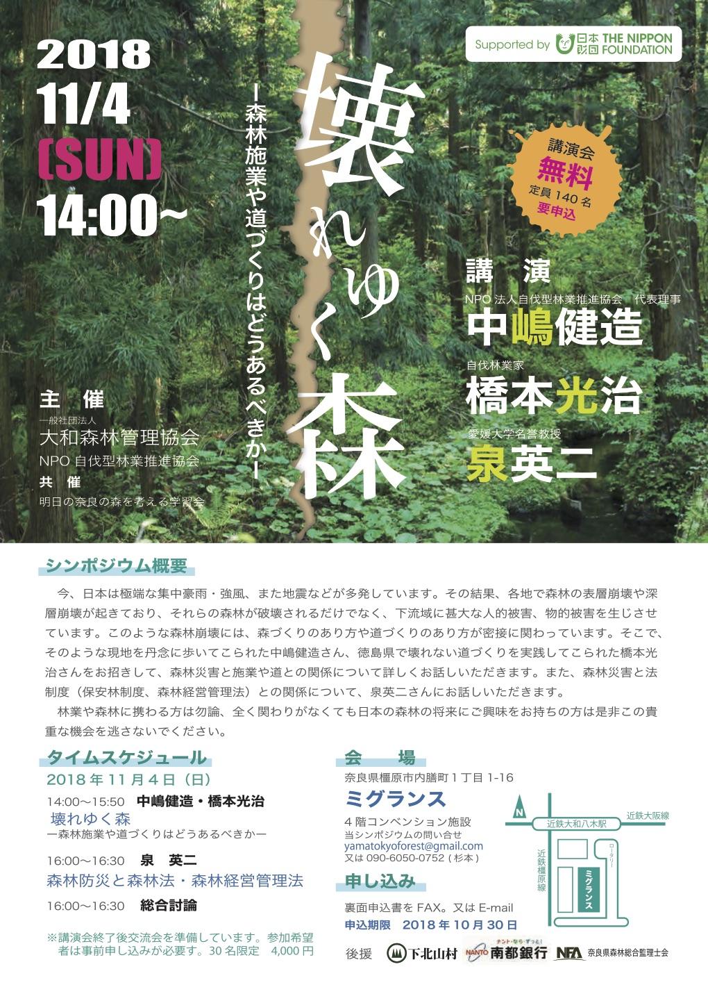11月4日に奈良県で「壊れゆく森」が開催されます。