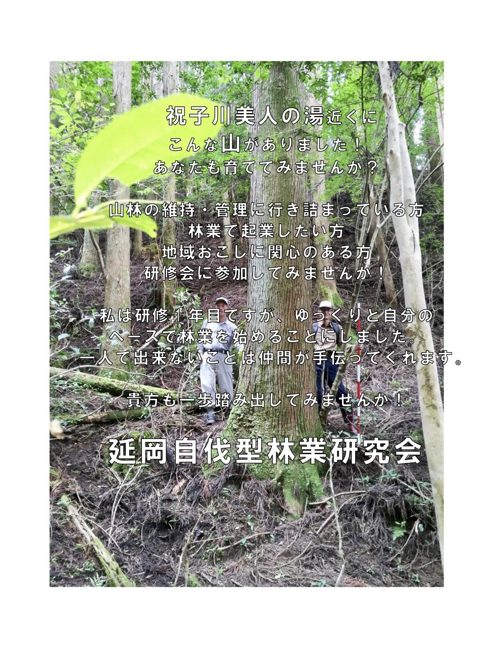 10月20日から「延岡自伐型林業研究会」の2018年研修が開催されます。
