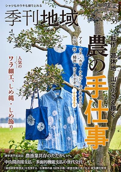 雑誌「季刊地域」2018年秋号に「「森林経営管理法」を危惧する」と宮崎盗伐問題が掲載