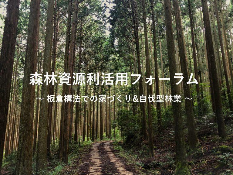 12月8日東京上野で「森林資源利活用フォーラム~板倉構法での家づくり&自伐型林業~」開催
