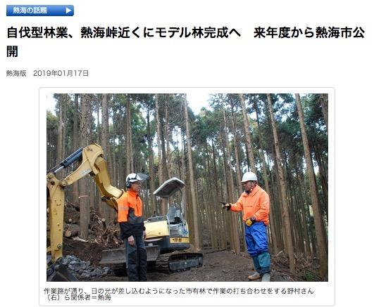 伊豆新聞に掲載「自伐型林業、熱海峠近くにモデル林完成へ 来年度から熱海市公開」