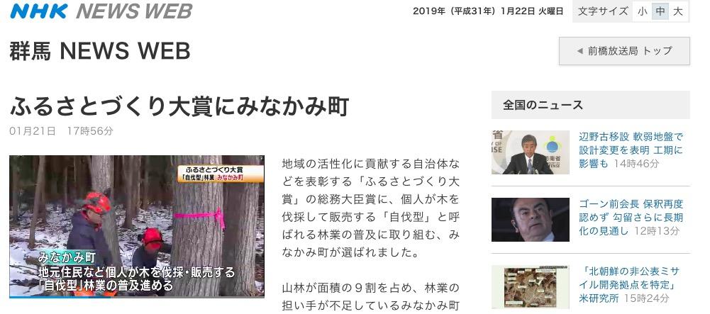 群馬 県 最新 ニュース