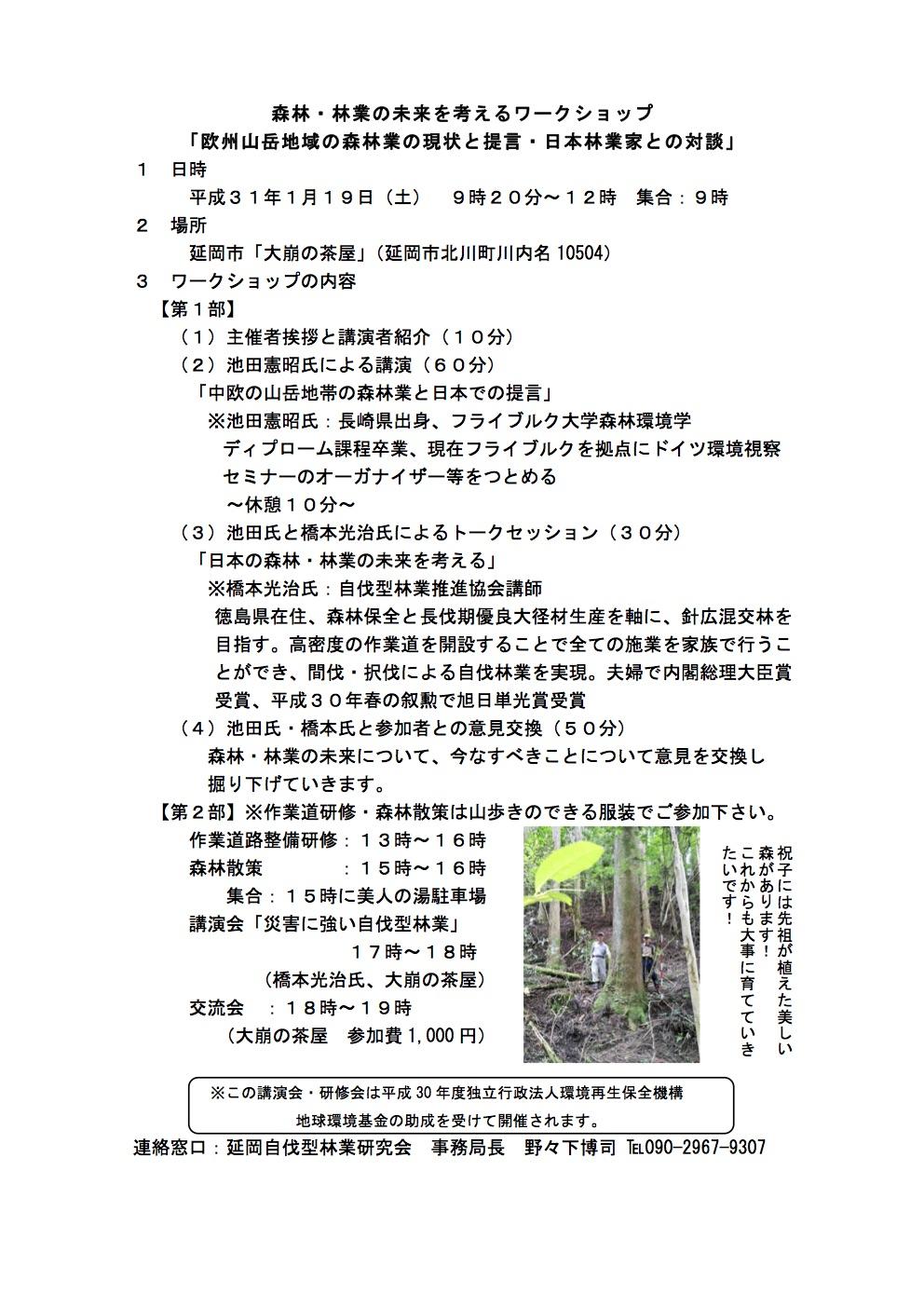 1月19日に宮崎県延岡市で「欧州山岳地域の森林業の現状と提言」が開催されます