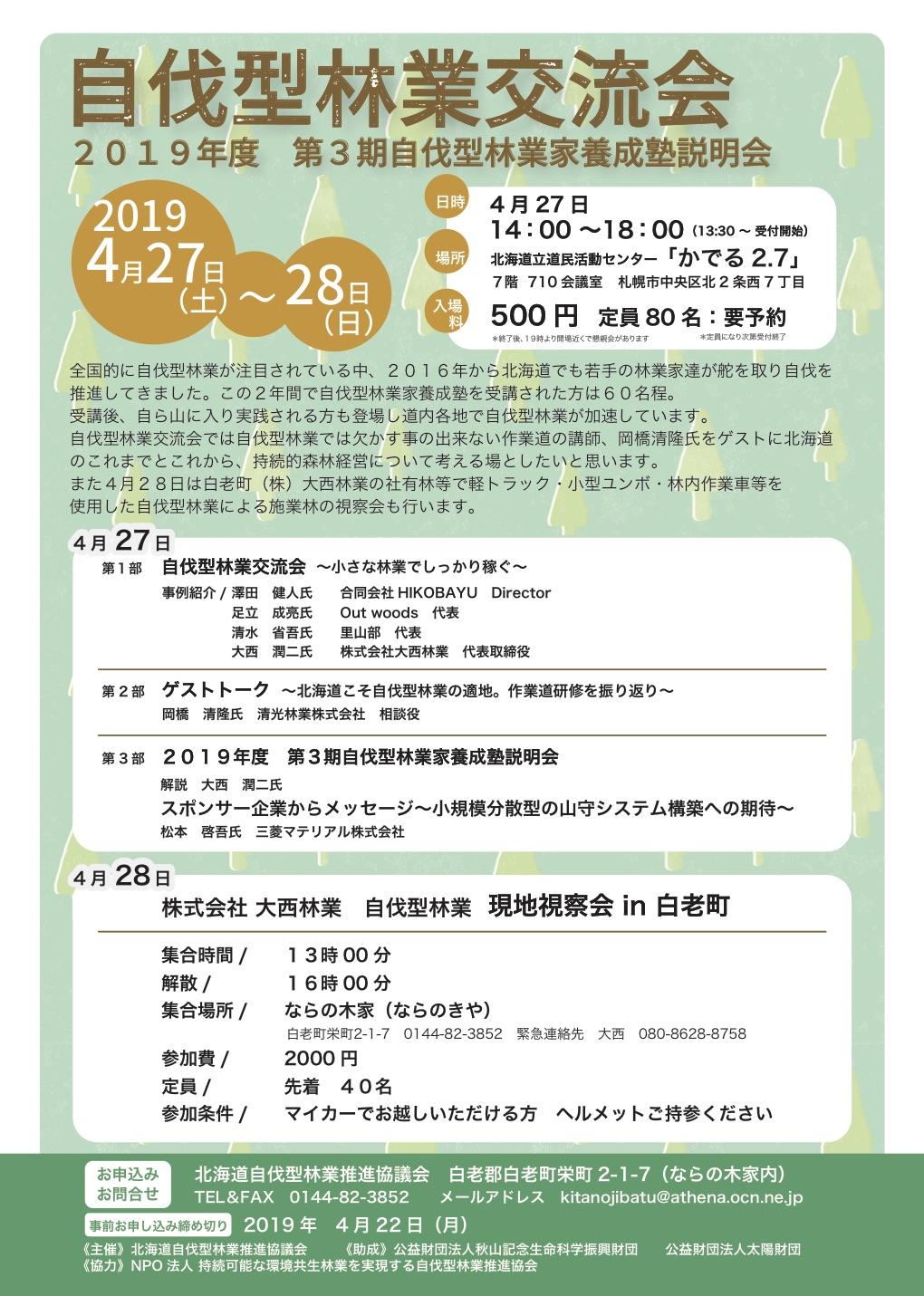4月27日に札幌で「自伐型林業交流会」開催!
