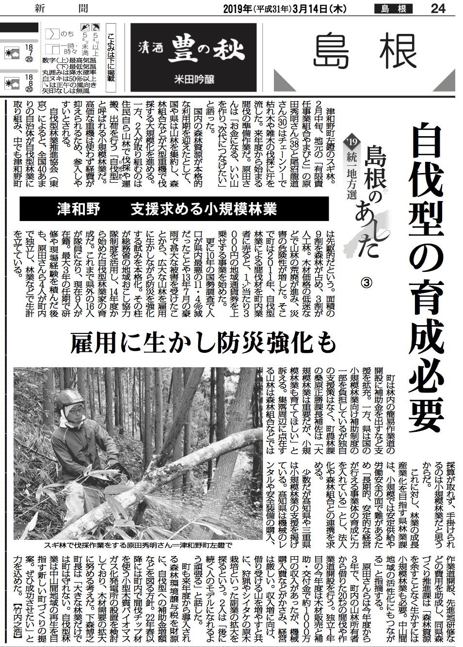 「自伐型の育成必要」津和野町が毎日新聞に掲載されました。