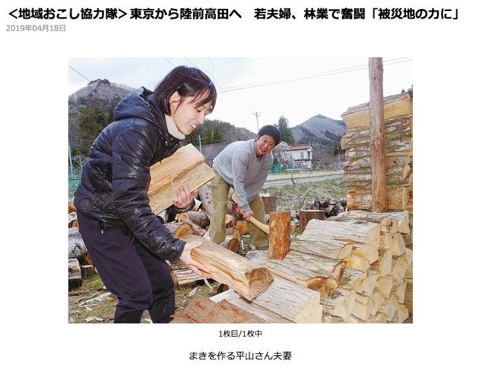 河北新報に「若夫婦、林業で奮闘「被災地の力に」」移住者夫婦の取り組みが掲載されました。