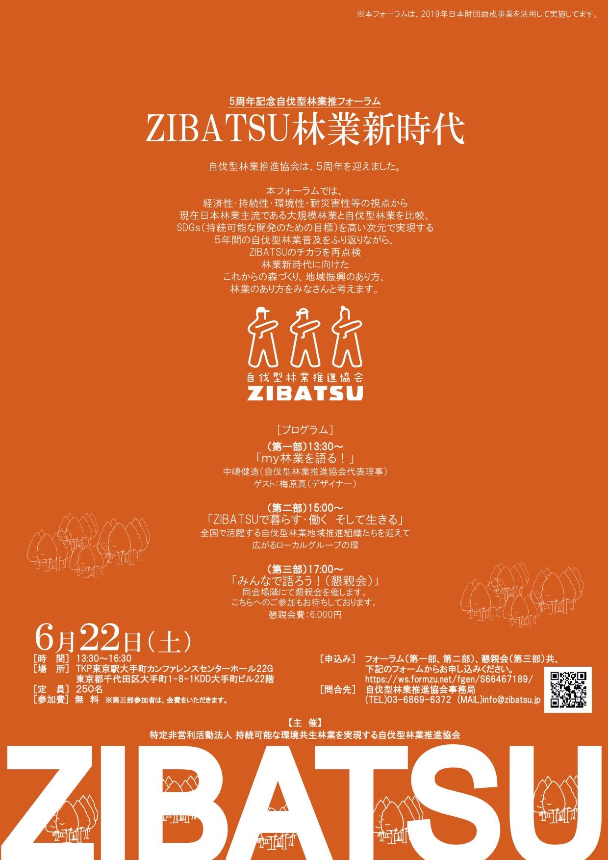 6月22日に「ZIBATSU林業新時代」5周年記念自伐型林業推進フォーラム開催します。