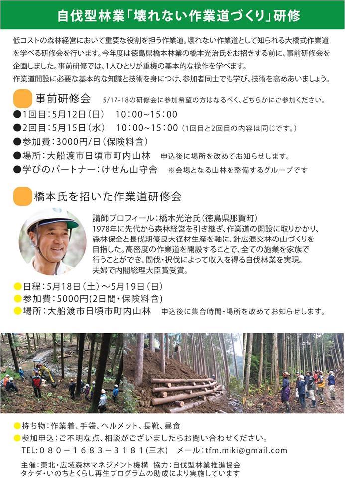 東北で自伐研修会を開催─「東北・広域森林マネジメント機構」2019年度研修