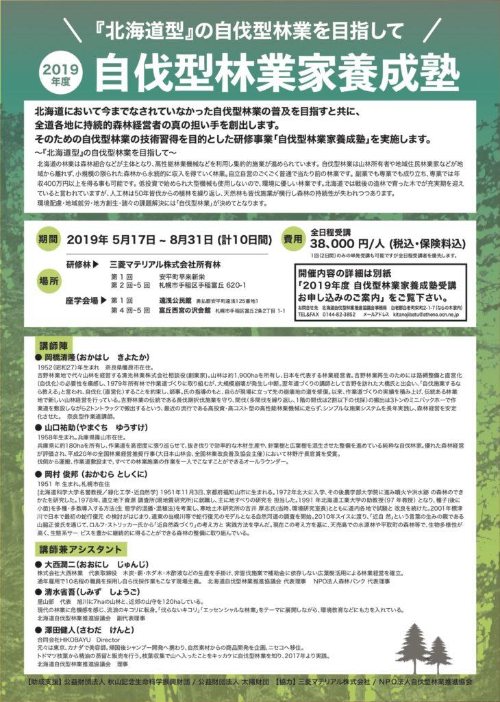 北海道にて「2019年度自伐型林業家養成塾」が開催されます。
