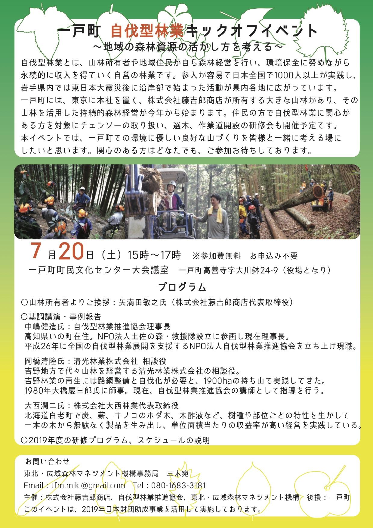 7月20日は岩手県一戸町で「自伐型林業キックオフイベント」開催