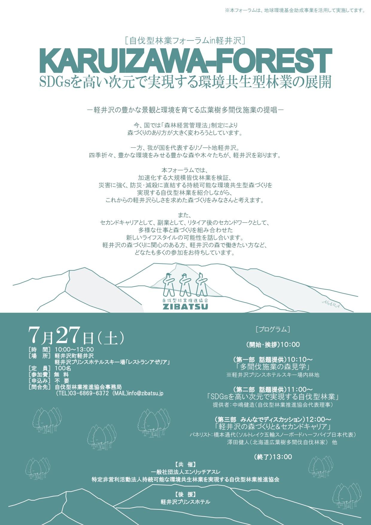 7月27日「自伐型林業フォーラムin軽井沢」開催